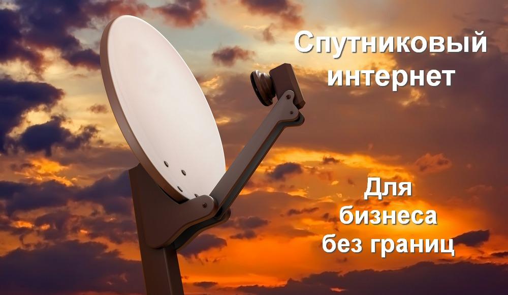 спутниковый интернет вологда